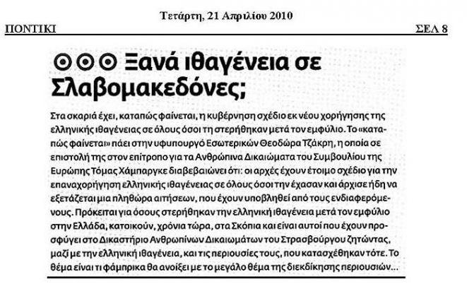 """Η """"δημοκρατική"""" Τζάκρη προστάτης των Σκοπανών Εθνικιστών"""