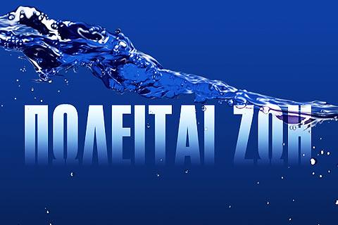 ΠΩΛΕΙΤΑΙ ΖΩΗ Τα «δικαιώματα νερού» ΕΞΑΝΤΑΣ