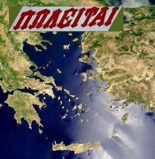 Σήμερα ο Κυριάκος Μητσοτάκης έδωσε εντολή στο ΤΑΙΠΕΔ να ξεπουλήσει, σε δικούς του επιχειρηματίες εννοείται, ότι έχει απομείνει από την Ελληνική περιούσια.