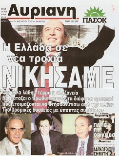 1980, 1982, Αληθινές Ιστορίες, Κίνημα, ΠΑΣΟΚ, Πανελλήνιο, Σοσιαλιστής, Σοσιαλιστικό, PASOK