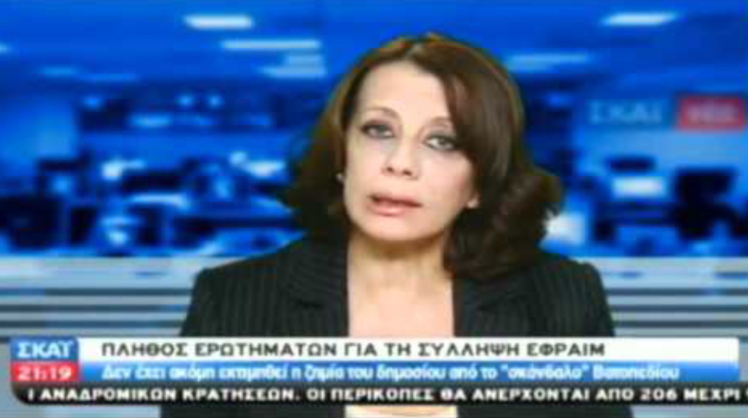 Οταν η Ακριβοπούλου ΕΣΩΖΕ ΤΗΝ ΤΙΜΗ της δημοσιογράφιας κάποιοι κατάπιναν τα Fake News των ΜΜΕ για να μην τους αποκλείσουν από τα πάνελ. Το 'χουμε αυτό;