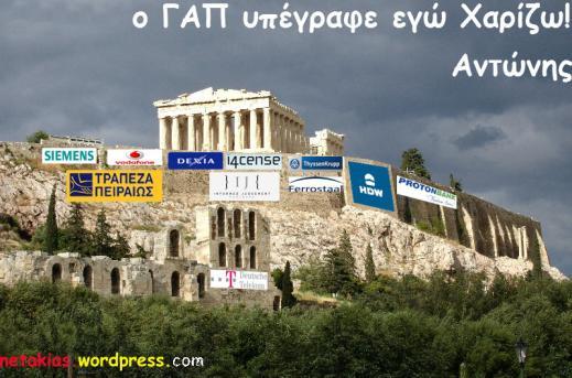 acropolis_meta