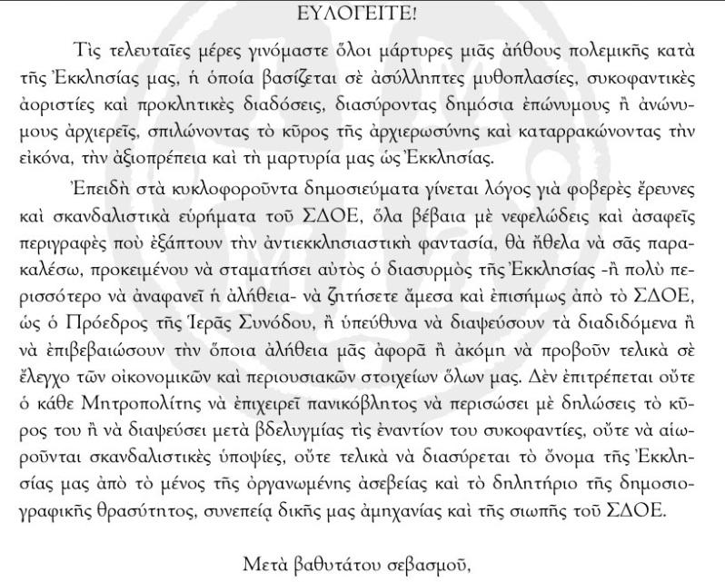 Μητροπολίτης Μεσογαίας και Λαυρεωτικής κ. Νικόλαος