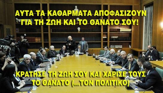 ΑΝΤΩΝΗΣ ΣΑΜΑΡΑΣ Αντώνης Σαμαράς Υπουργικό