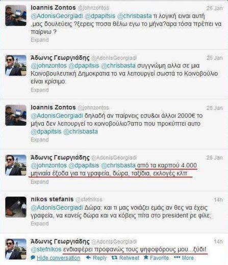 """Άδωνις Γεωργιάδης :""""Θέλω 4.000,00€/μήνα μόνο για δωράκια και ταξιδάκια"""""""