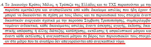 ΦΕΚ 240 ΝΕΑ ΔΑΝΕΙΑΚΗ ΠΑΡΑΓΡΑΦΟΣ 4.4