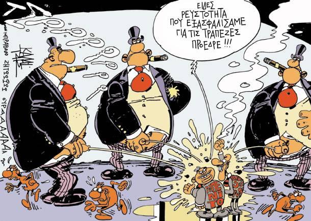 kalaitzhs piss bankers ΤΡΑΠΕΖΑ,ΠΕΙΡΑΙΩΣ,ALPHA,ΑΓΡΟΤΙΚΗ,ΑΤΕ,ΕΤΕ,ΤΤ,ΕΜΠΟΡΙΚΗ,ΤΑΜΙΕΥΤΗΡΙΟ,ΣΑΛΛΑΣ,ΚΩΣΤΟΠΟΥΛΟΣ,ΛΑΤΣΗΣ,postal bank,ΤΑΧΥΔΡΟΜΙΚΟ ΤΑΜΙΕΥΤΗΡΙΟ,EUROBANK,ταχυδρομικό ταμιευτήριο