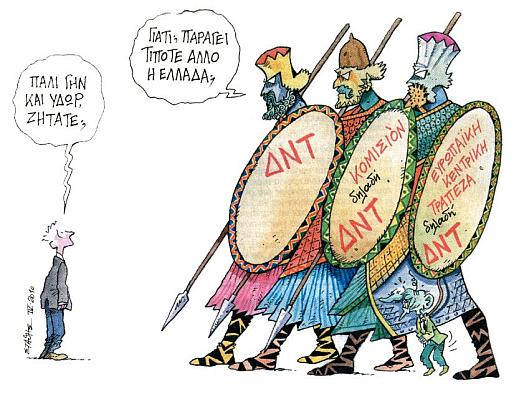 ΣΤΑΘΗΣ ΔΝΤ ΤΡΟΜΟΚΡΑΤΙΑ ΔΙΚΤΑΤΟΡΙΑ ΑΠΕΡΓΙΕΣ