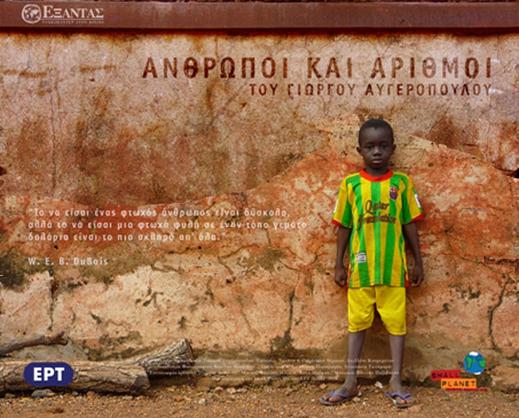 Poster_Ghana_big_519 ΓΚΑΝΑ ΑΝΘΡΩΠΟΙ ΚΑΙ ΑΡΙΘΜΟΙ ΓΙΩΡΓΟΣ ΑΥΓΕΡΟΠΟΥΛΟΣ ΝΕΤ ΝΤΟΚΥΜΑΝΤΕΡ ΕΞΑΝΤΑΣ EXANDAS