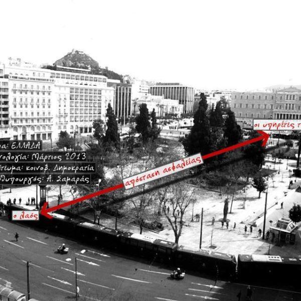Εθνική επέτειος Ελληνική Σημαία 25η 25 Μαρτίου 1821 Επανάσταση Παλιγγενεσία Σύνταγμα Αγανακτισμένοι ΜΑΤ Αστυνομία Ματατζίδες Παρέλαση Παραλάσεις Μαθητική Στρατιωτική