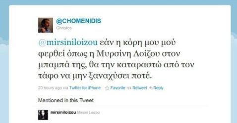 ,@ert3social, @ertsocial, chomenidis, ERT, ET1, ET3, ΕΛΛΗΝΙΚΗ ΡΑΔΙΟΦΩΝΙΑ ΤΗΛΕΟΡΑΣΗ, ΕΡΤ, ΕΡΤ3, ΕΤ1, ΕΤ3, ΝΕΑ ΕΛΛΗΝΙΚΗ ΤΗΛΕΟΡΑΣΗ, ΝΕΤ, NERIT@chomenidis,@ertsocial,@ert3social,ERT,NERIT,chomenidis