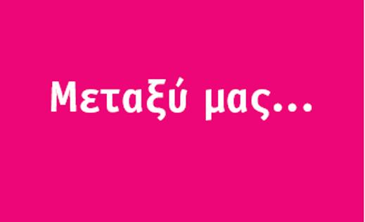 lefkiselida, ΛΕΥΚΗ ΣΕΛΙΔΑ, ΛΟΥΚΙΑ ΧΟΥΛΙΑΡΑ,ΜΕΤΑΞΥ ΜΑΣ