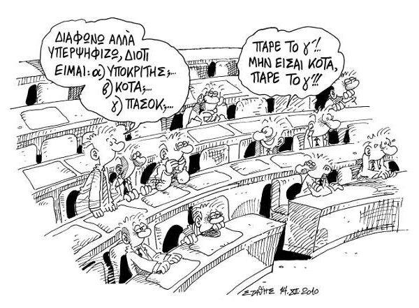 ΣΤΑΘΗΣ,ΠΑΣΟΚ,STATHIS,PASOK