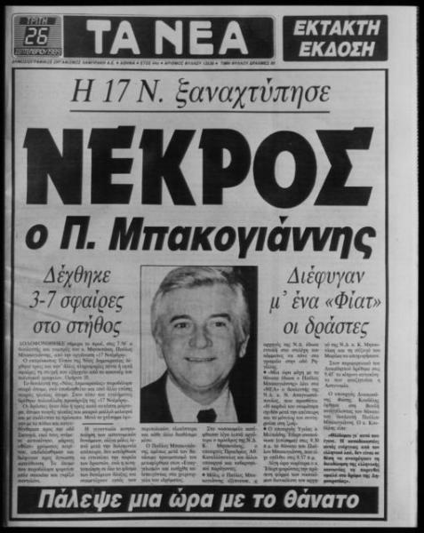 ΠΑΥΛΟΣ ΜΠΑΚΟΓΙΑΝΝΗΣ