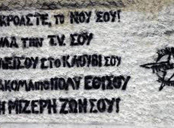 mikroastos ΜΙΚΡΟΑΣΤΟΣ