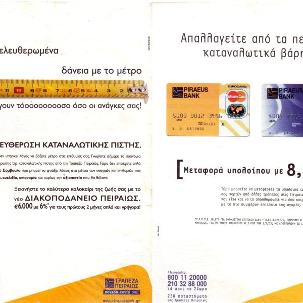 Piraeus_Bank Τράπεζα Πειραιώς Μιχάλης Σάλλας