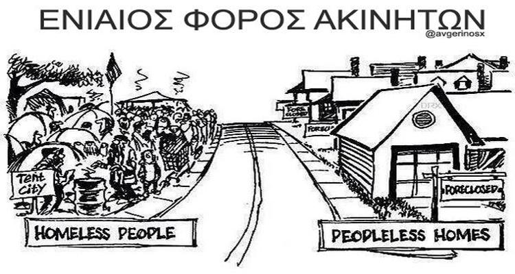 Αθήνα 2014 -Αστεγοι πτυχιούχοι με καλές δουλειές #Alithines_Istories