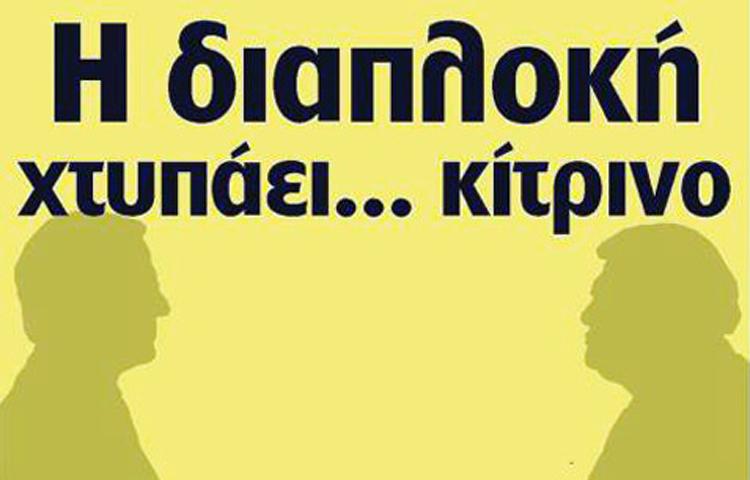53913-118578 ΔΙΑΠΛΟΚΗ ΔΙΑΦΘΟΡΑ