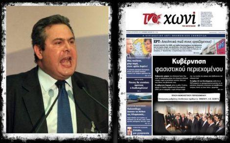 ΠΑΝΟΣ ΚΑΜΜΕΝΟΣ: «Καλώ Το ΧΩΝΙ να πάρει πρωτοβουλία διαλόγου για ένα πατριωτικό, δημοκρατικό, αντιμνημονιακό μέτωπο»! Με μια κίνηση που μπορεί να αλλάξει το πολιτικό σκηνικό, ο πρόεδρος των Ανεξαρτήτων Ελλήνων (ΑΝ.ΕΛ.), Πάνος Καμμένος, πρότεινε στην αντιμνημονιακή εφημερίδα Το ΧΩΝΙ να αναλάβει άμεσα πρωτοβουλία διαλόγου για τη δημιουργία ενός πατριωτικού, δημοκρατικού, αντιμνημονιακού μετώπου. Ο Πάνος Καμμένος απευθύνει προσκλητήριο συστράτευσης όλων των δυνάμεων, που -διατηρώντας την αυτονομία τους- θα ενώσουν τις δυνάμεις τους σε ένα κοινό ψηφοδέλτιο, στις επόμενες βουλευτικές εκλογές. Το προσκλητήριο στοχεύει να συγκεντρώσει τις ευρύτερες δυνατές δυνάμεις -και όχι, αποκλειστικά, του κεντροδεξιού χώρου- ώστε να εκλεγούν οι βουλευτές που θα δώσουν την επόμενη κυβερνητική λύση, αποκαθιστώντας τις δημοκρατικές αρχές και ορθώνοντας το ανάστημα απέναντι στους δανειστές και τα μέτρα εξαθλίωσης του ελληνικού λαού. Το μέτωπο πρέπει να προκύψει άμεσα, διότι οι εκλογές μπορεί να γίνουν ανά πάσα στιγμή. Το μέτωπο πρέπει να προκύψει μέσα από έναν ανοιχτό διάλογο. «Ο διάλογος αυτός δεν μπορούν να είναι ούτε κρυφοί, ούτε κάτω από το τραπέζι, ούτε εν αγνοία του ελληνικού λαού. Γι' αυτό απευθύνω το προσκλητήριο μέσα από Το ΧΩΝΙ. »Και ζητώ από Το ΧΩΝΙ, την εφημερίδα που έχει κρατήσει μια σταθερή και δίκαιη αντιμνημονιακή στάση απέναντι σε όλα αυτά τα κινήματα, να πάρει την πρωτοβουλία για έναν ανοιχτό πολιτικό διάλογο που θα οδηγήσει σε μια μεγάλη δημοκρατική συμφωνία για τη δημιουργία αυτού του μεγάλου μετώπου», τονίζει ο Π. Καμμένος σε συνέντευξή του που δημοσιεύεται αυτή την Κυριακή Στο ΧΩΝΙ. ΑΣΦΑΛΩΣ Το ΧΩΝΙ ΑΝΤΑΠΟΚΡΙΝΕΤΑΙ ΣΤΗΝ ΠΡΟΣΚΛΗΣΗ ΤΟΥ Π. ΚΑΜΜΕΝΟΥ ΚΑΙ, ΑΠΟ ΤΗ ΔΕΥΤΕΡΑ ΚΙΟΛΑΣ, ΑΡΧΙΖΕΙ ΣΕΙΡΑ ΕΠΑΦΩΝ ΜΕ ΟΛΟ ΤΟΝ ΑΝΤΙΜΝΗΜΟΝΙΑΚΟ ΧΩΡΟ ΜΕ ΣΤΟΧΟ ΤΗΝ ΑΜΕΣΗ ΔΗΜΙΟΥΡΓΙΑ ΕΚΛΟΓΙΚΟΥ ΜΕΤΩΠΟΥ.