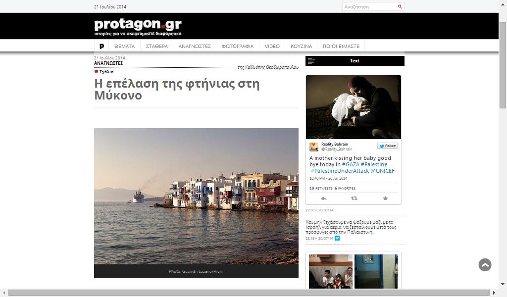 Το άρθρο-εμετός που διεγράφει από το Πρόταγκον !  netakias
