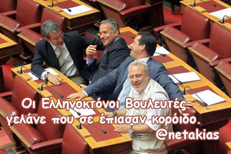 Ετσι κατέστρεψαν τα Ταμεία οι Ελληνοκτόνοι Λοβέρδος και Γεωργιάδης για να επιζούν μόνο οι έχοντες.