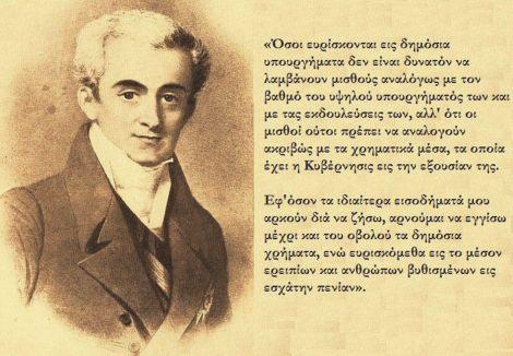 Η δολοφονία Καποδίστρια  Kapodistrias