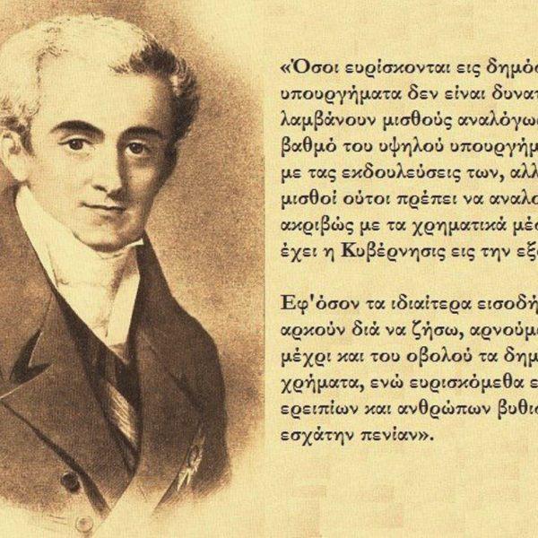 kapodistrias , ΙΩΑΝΝΗΣ ΚΑΠΟΔΙΣΤΡΙΑΣ