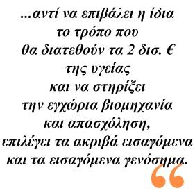 side-3 ,side-3 THEOOROS TRIFON , ΘΕΟΔΩΡΟΣ ΤΡΥΦΩΝ, ΘΕΟΔΩΡΟΣ ΤΡΥΦΩΝΑΣ, ΑΔΩΝΙΣ ΓΕΩΡΓΙΑΔΗΣ, ΜΑΚΗΣ ΒΟΡΙΔΗΣ, @adonisgeorgiadi @MakisVoridis, όποιος δεν προσαρμόζεται πεθαίνει,THEOOROS TRIFON , ΘΕΟΔΩΡΟΣ ΤΡΥΦΩΝ, ΘΕΟΔΩΡΟΣ ΤΡΥΦΩΝΑΣ, ΑΔΩΝΙΣ ΓΕΩΡΓΙΑΔΗΣ, ΜΑΚΗΣ ΒΟΡΙΔΗΣ, @adonisgeorgiadi @MakisVoridis
