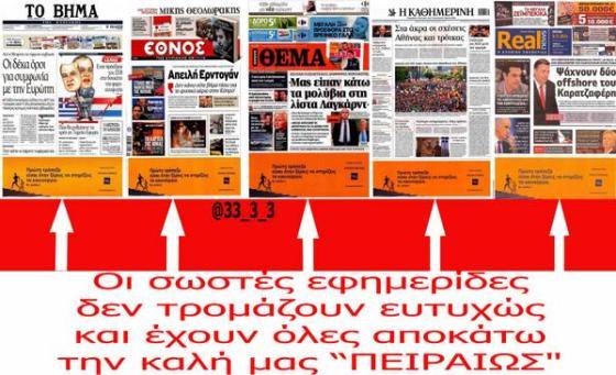 ΤΡΑΠΕΖΑ ΠΕΙΡΑΙΩΣ ΣΤΑΘΕΡΗ ΓΙΑΤΙ ΚΙΝΕΙΤΑΙ , Τράπεζα Πειραιώς Σταθερή γιατί Κινείται , Piraeus Bank , Μιχάλης Σάλλας ,