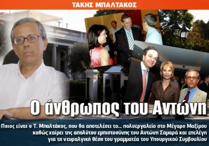 ΠΡΟΣΟΧΗ: Δεν έχει καμία απολύτως σχέση ο Μπαλτάκος και το κόμμα του με τον Ελληνισμό και την Ορθοδοξία – Πρόκειται για χριστέμπορες και πατριδέμπορες, που θα συνεργαστούν με τον Σαμαρά!