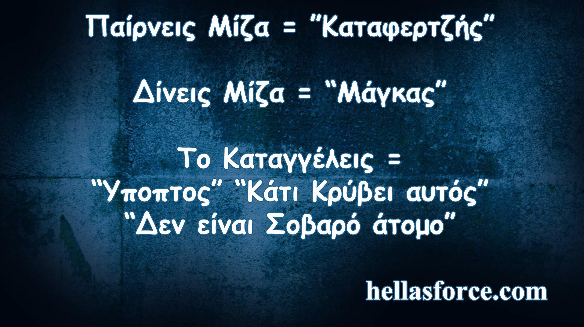 Στην Ελλάδα δεν λες ποτέ όχι σε μίζα γιατί…