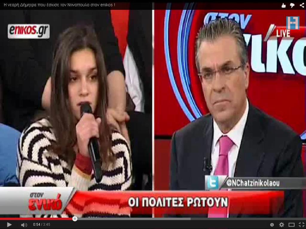 Η νεαρή Δήμητρα που έσκισε τον Ντινοπουλο στον #enikos ! (βίντεο)