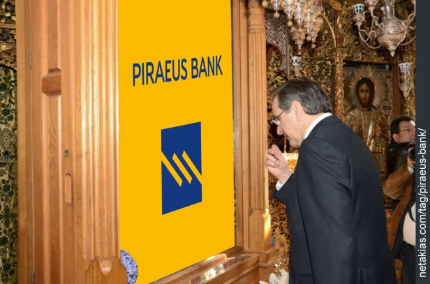 http://www.winbank.gr,ΑΝΤΩΝΗΣ ΣΑΜΑΡΑΣ,ΜΙΧΑΛΗΣ ΣΑΛΛΑΣ,Τράπεζα Πειραιώς,ΤΡΑΠΕΖΑ ΠΕΙΡΑΙΩΣ,ΤΡΑΠΕΖΑ ΠΕΙΡΑΙΩΣ ΣΤΑΘΕΡΗ ΓΙΑΤΙ ΚΙΝΕΙΤΑΙ,PIRAEUS BANK,Trapeza Peiraiws,Trapeza Pireos,WINBANK