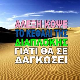 alexi-kopse-to-kefali-tis-diaploki-prin-se-dagkosei