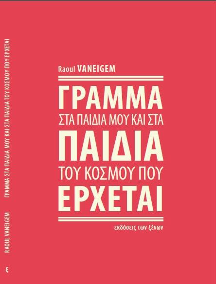 Vanegeim_Cover_Front (1) Απόσπασμα από το βιβλίο του Raoul Vaneigem, Γράμμα στα παιδιά μου και στα παιδιά του κόσμου που έρχεται, από τις Εκδόσεις των Ξένων.  Στο δεύτερο μισό του 20ού αιώνα, ο πανίσχυρος τομέας της βιομηχανικής παραγωγής παραχωρεί σιγά σιγά τη θέση του στον τομέα της κατανάλωσης. Αυτόν τον νέο προσανατολισμό τον απαιτούσε η επιβίωση του καπιταλισμού. Η εξέγερση των αποικιοκρατούμενων λαών απειλούσε πραγματικά να στερήσει τις βιομηχανικές κοινωνίες από τον εφοδιασμό τους με πρώτες ύλες. Πώς απέφυγαν αυτόν τον κίνδυνο; Στη λεγόμενη δημοκρατική Ευρώπη, η λύση συνίστατο στην αντικατάσταση της εκμετάλλευσης των εξεγερμένων αποικιοκρατούμενων χωρών από έναν αποικισμό των εργατικών μαζών, ο οποίος διέθετε το σημαντικό πλεονέκτημα ότι δεν χρειαζόταν να καταφύγει στη βία. Έτσι, οι προλετάριοι των αποικιακών χωρών κλήθηκαν σ' ένα φαγοπότι του οποίου θα ήταν τα θύματα: το παγκόσμιο συμπόσιο της γενικευμένης κατανάλωσης. (Οι Ηνωμένες Πολιτείες είχαν ήδη πειραματιστεί με επιτυχία σ' αυτή τη νέα μορφή δουλείας.) Οι εκμεταλλευόμενοι συνήθισαν να φορούν τα ρούχα του καταναλωτή όταν έβγαζαν τη φόρμα της δουλειάς ή το λευκό κολάρο. Χρειάστηκαν χρόνο για να καταλάβουν ότι, περνώντας από ένα εργοστάσιο που υπαγόταν στον παραγωγικό καταναγκασμό σ' ένα εργοστάσιο που τους προέτρεπε να ξοδεύουν το μισθό τους με το δέλεαρ των καταναλωτικώναγαθών, βρίσκονταν διπλά εκμεταλλευόμενοι. Στην πραγματικότητα, οι καπιταλιστές κέρδιζαν σε δύο επίπεδα: από τη μία πλευρά, τα κέρδη τους κλονίζονταν λιγότερο από απεργίες και αδιάκοπες εργατικές διεκδικήσεις και, από την άλλη, η πρόσβαση της μεγάλης πλειοψηφίας σε καταναλωτικά αγαθά, που άλλοτε προορίζονταν για την αστική τάξη, αφόπλιζε το προλεταριάτο, το προέτρεπε με ύπουλο τρόπο να δουλεύει περισσότερο για να καταναλώνει περισσότερο. Η νέα του θέση –που του έδινε την ψευδαίσθηση της αστικοποίησης– το οδήγησε σιγά σιγά στο να στερηθεί την ταξική του συνείδηση και το έκανε να ξεχάσει ακόμη και το όνομα του προλετάριου. Όμως, μια τάξη π