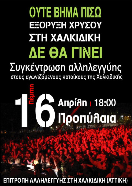 2015_04_16_Επιτροπή-αλληλεγγύης_αφίσα-κινητοποίησης