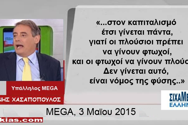 hasapopoulos ,ΙΟΡΔΑΝΗΣ ΧΑΣΑΠΟΠΟΥΛΟΣ, MEGA, MEGA ΣΑΒΒΑΤΟΚΥΡΙΑΚΟ, ΜΑΝΩΛΗΣ ΑΝΑΓΝΩΣΤΑΚΗΣ