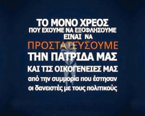 ΤΟ ΜΟΝΟ ΧΡΕΟΣ - ΜΑΝΤΑΤΟΦΟΡΟΣ