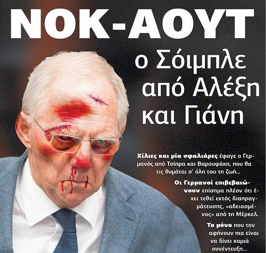 Varoufakis, Don Corleone, grexit, Schaeuble, Wolfgang Schäuble