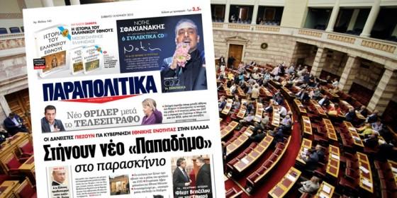 parapolitika4325
