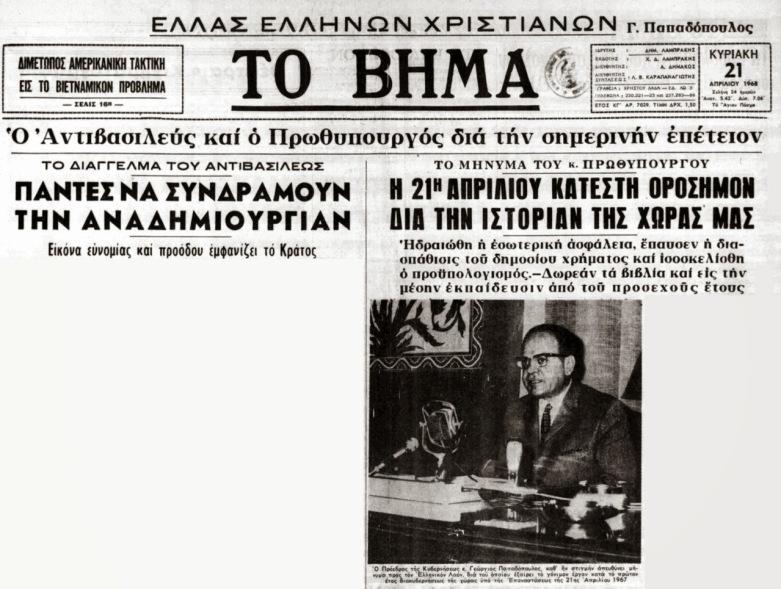 vima1968 ΤΟ ΒΗΜΑ 21η ΑΠΡΙΛΙΟΥ 1968