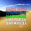 «ΞΕΚΙΝΗΣΤΕ Συντηρητικές πράξεις κατασχέσεων σε MEGA-ANT1-SKAI ΤΩΡΑ!» του Alexandros Raskolnick@I_raskolnick