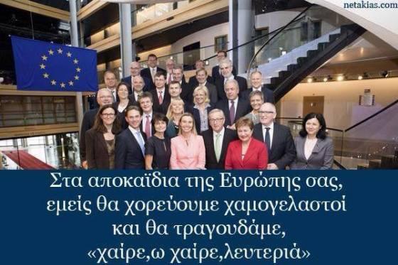 Και θα χορεύουμε στα αποκαΐδια της Ευρώπης σας, τραγουδώντας χαίρε, ω χαίρε, λευτεριά  #TsiprasLeaveEUSummit #ThisIsACoup