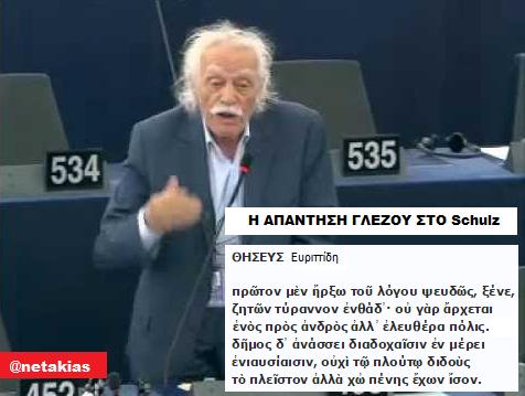 Απάντηση του Γλέζου στο Schulz με απόσπασμα του Ευριπίδη και του Θωμά του Ακινάτη