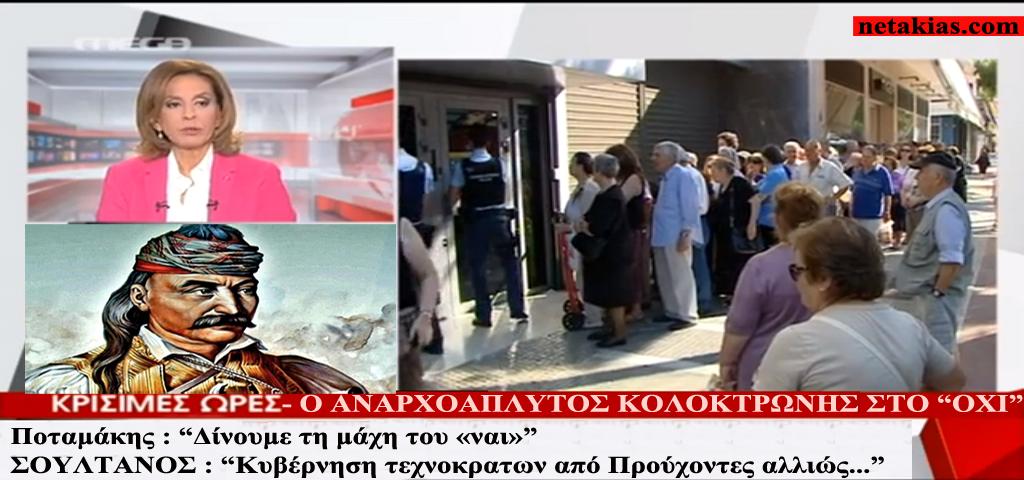 """Ο Κολωκοτρώνης στο ΟΧΙ – Σουλτάνος: """"Κυβέρνηση τεχνοκρατών από Προύχοντες"""" #NAI #OXI2015"""