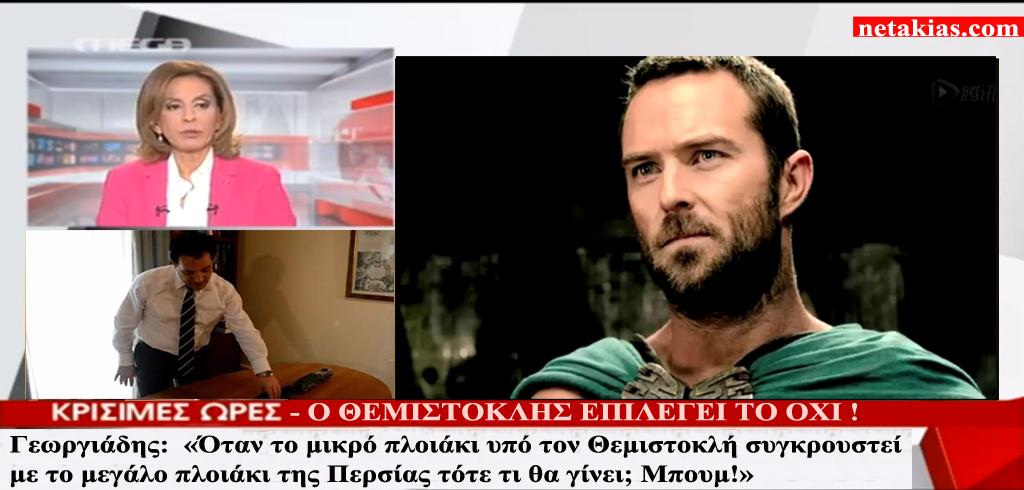 """Θεμιστοκλής: """"Ναυμαχία Τώρα"""" – Γεωργιάδης: """"Εχουν μεγαλύτερα Πλοια"""""""