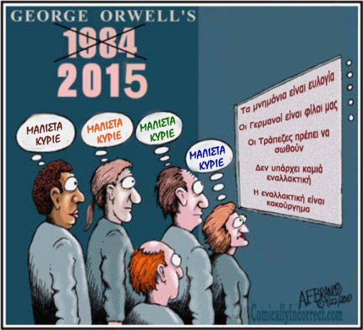 Orwell_1984_2015