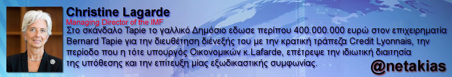 Εργα και Ημέρες της Κριστίν Λαγκάρντ  @Atsipras @PanosKammenos @Pablo_Iglesias_