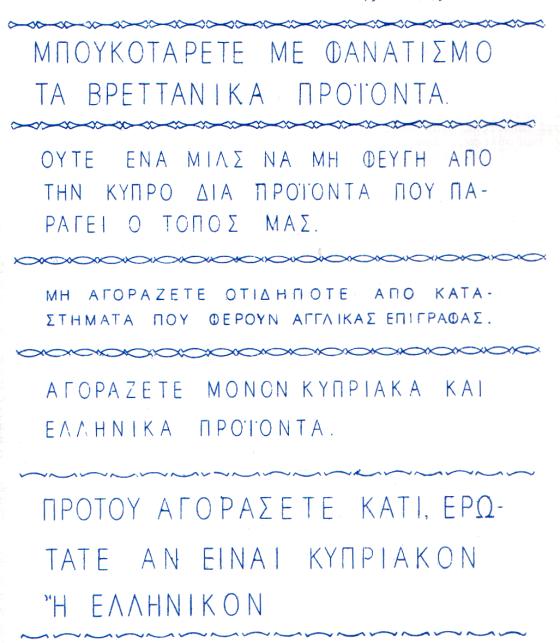 eoka-εοκα