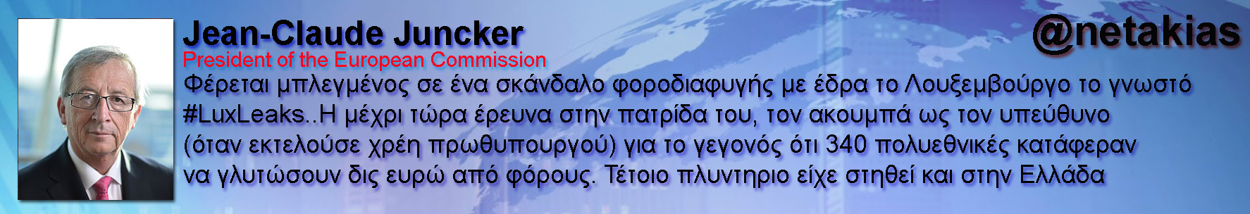 Εργα και Ημέρες του Ζαν-Κλοντ Γιούνκερ @Atsipras @PanosKammenos @Pablo_Iglesias_